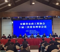 安徽省市政万搏manbetx官网登录协会十届三次常务理事会在铜陵市召开