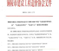 """热烈祝贺公司荣获""""2020年度铜陵市建设万搏manbetx官网登录造价协会先进会员单位"""""""