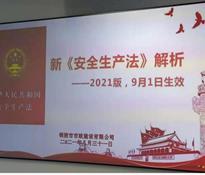 公司组织开展新版《安全生产法》宣贯学习会议